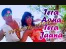 Tera Aana Tera Jaana Salman Khan Rambha Judwaa Songs Kumar Sanu Kavita Krishnamurthy рус суб