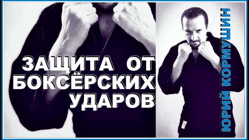 Защита от боксёрских ударов | Юрий Кормушин