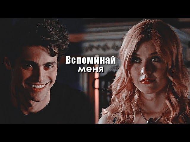 ✖Клэри Алек ll вспоминай меня