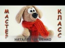 Собачка крючком - игрушка символ года 2018 мастер-класс toyfabric