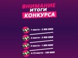 ИТОГИ КОНКУРСА НА 10 000 000$