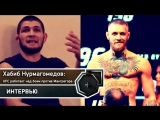 Нурмагомедов: UFC работает над боем против Макгрегора | FightSpace