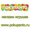 Интернет-магазин игрушек Покупанто - Челябинск!