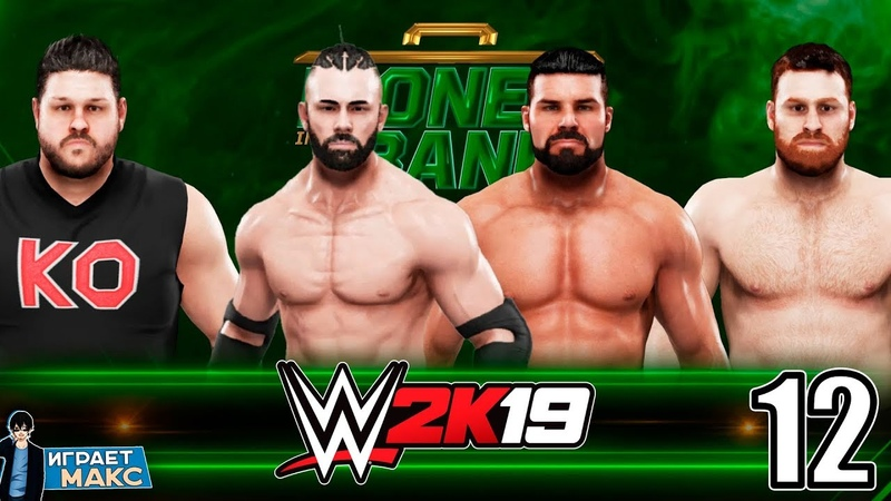 WWE 2K19 Карьера за рестлера - Каждый сам за себя! (Русская озвучка) 12