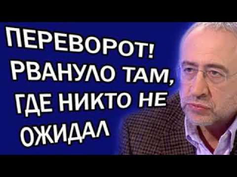 Николай Сванидзе ПУTИH B ПAHИKE BCE ПPOПAЛO!