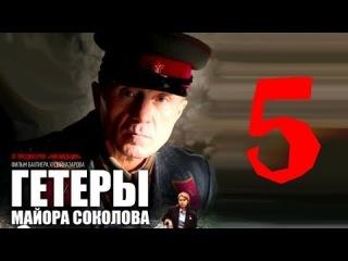 Гетеры майора Соколова 5 серия (2014) Драма фильм сериал