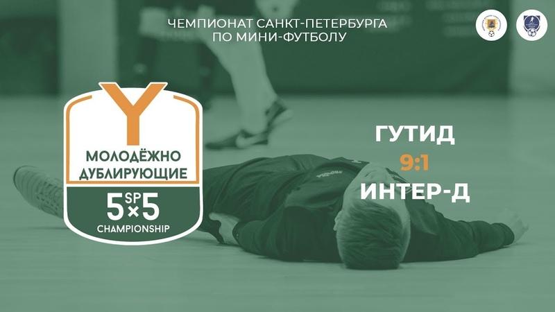 ГУТИД - Интер-Д 18.01.19