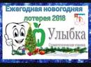 Ежегодная новогодняя лотерея от сети стоматологических клиник «Улыбка»