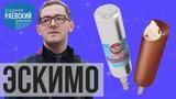 Сделано в Москве Эскимо мороженое - Почему у советского эскимо был привкус свиного сала