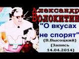 Александр Волокитин - О ВКУСАХ НЕ СПОРЯТ! (М.Таривердиев - В.Высоцкий) (Запись 14.04.2014)