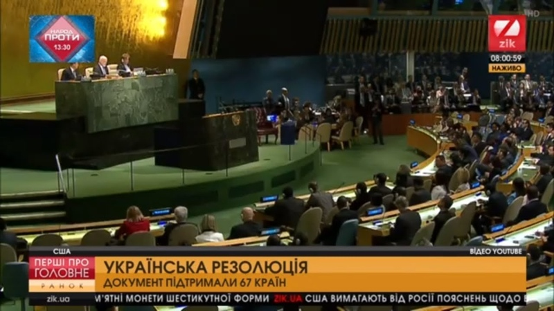 ООН схвалила нову резолюцію щодо Криму - Перші про головне (8.00) за 16.11.18