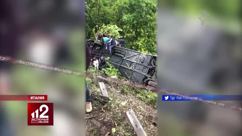 Автобус с туристами из России разбился в Италии