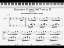 Beethoven Piano Sonata No 17 Tempest notes