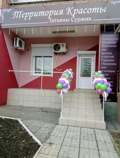 Татьяна Суржик