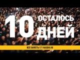 The Rasmus в Мурманске: осталось 10 дней!