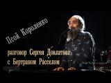 Псой Короленко: разговор Сергея Довлатова с Бертраном Расселом