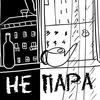 Спектакль «НЕ ПАРА»
