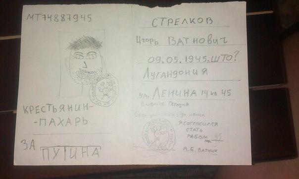 """Террористы """"ЛНР"""" начали выдавать свои """"паспорта"""" - Цензор.НЕТ 6054"""