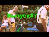 Трезвый Двор - Выпуск#7 - Алё, гараж!