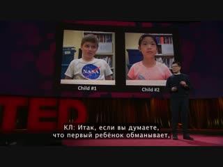 Канг Ли: сможете ли вы распознать детскую ложь rfyu kb: cvj;tnt kb ds hfcgjpyfnm ltncre. kj;m