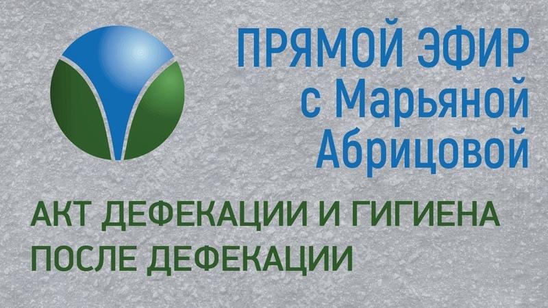 Акт дефекации и гигиена после дефекации Прямой эфир с Марьяной Абрицовой