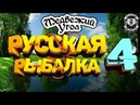 Супер точка 75-49 Голдовый Турнир 12-00 !Русская Рыбалка 4