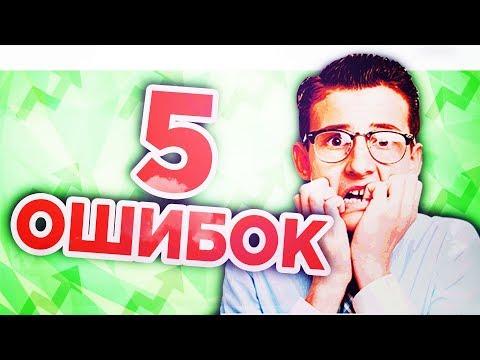 5 ОШИБОК НАЧИНАЮЩЕГО КРИПТОИНВЕСТОРА