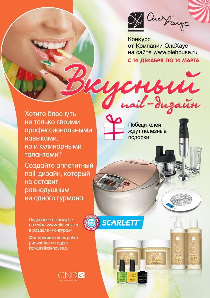 Новый конкурс от Компании ОлеХаус: «Вкусный nail-дизайн» 4NhI5RpK8k4