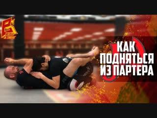 Как подняться из партера. Техника борьбы от Jackson Wink MMA rfr gjlyznmcz bp gfhnthf. nt[ybrf ,jhm,s jn jackson wink mma