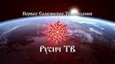 Трейлер Русич ТВ