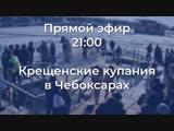 LIVE: Крещенские купания в Чебоксарах