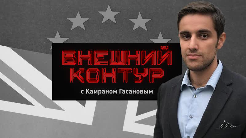 Итоги-2018: Англосаксы помешали сближению России и ЕС