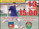 ПЛ КФС 2018/19. 9-й тур. ПФК «Инкомспорт» (Ялта) - ФК «Евпатория» (14.10.2018)