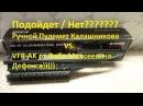 Алюминиевое цевье Fab Defense на Ручной пулемет Калашникова. Подойдет или нет