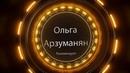 L S КЛУБ ! Доход за 2.5 месяца 257 тыс .460 рублей ! ВНИМАНИЕ ПРЕДНОВОГОДНЯЯ АКЦИЯ !