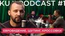 Руслан Белый KuJi Podcast 1