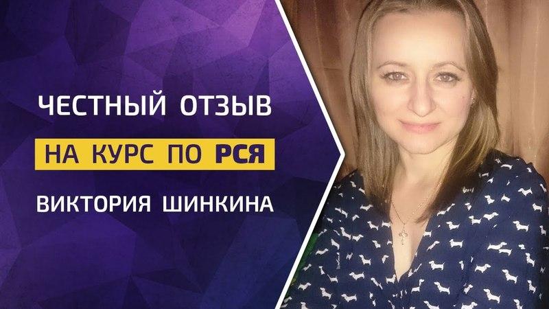 Отзыв на курс по РСЯ в Академии Контекстной Рекламы Виктория Шинкина