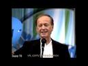 Михаил Задорнов. Предсказание Путин расправляется с пенсионерами, 2005