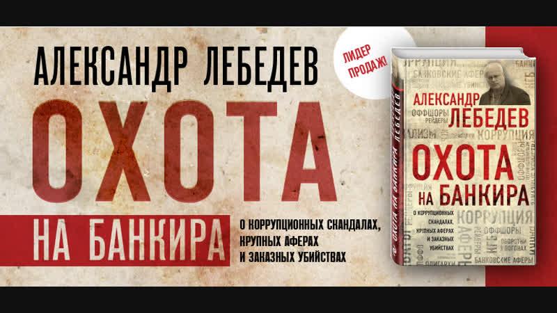Лекция Александра Лебедева — «Глобальная финансово-офшорная олигархия. Как с ней бороться»