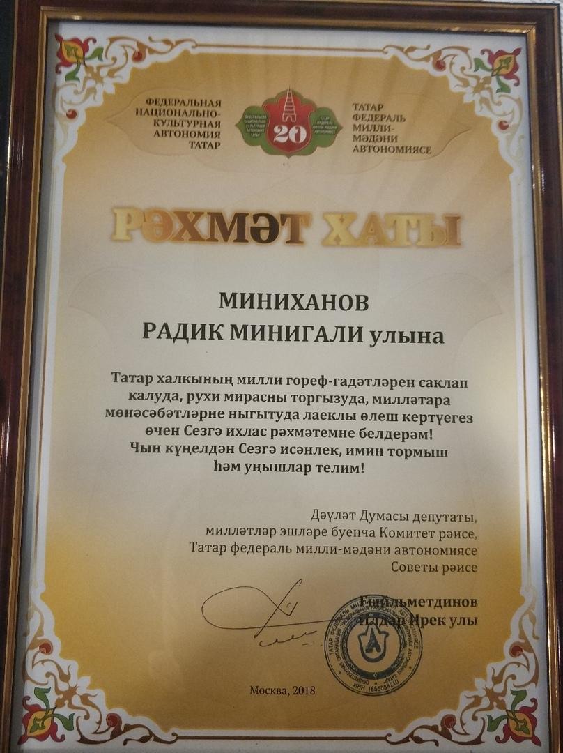 Награждение Миниханов Р.М.