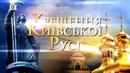1030 річчя хрещення Київської Русі