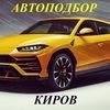 Автоподбор Киров
