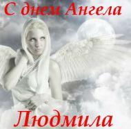 С днем Ангела Людмила!!!