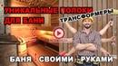 Уникальные ПОЛКИ в БАНЕ своими руками Трехярусные ТРАНСФОРМЕРЫ