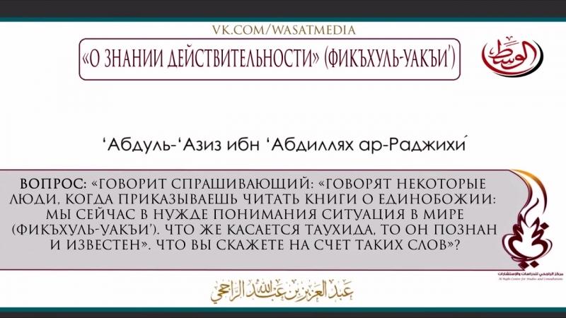«О ЗНАНИИ ДЕЙСТВИТЕЛЬНОСТИ» (фикхуль уакъи') | Шейх Раджихи [HD]