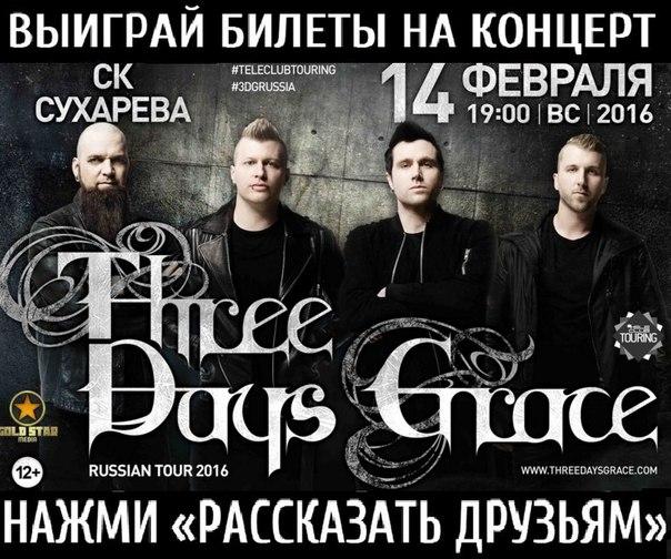 Выиграй билеты на концерт THREE DAYS GRACE в Перми!