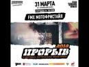 FMX мотофристайл на Фестивале ПРОРЫВ 2018 - 240p