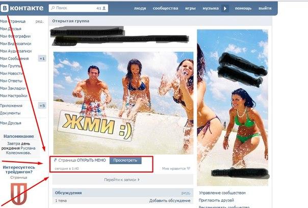 как сделать аватар в контакте: