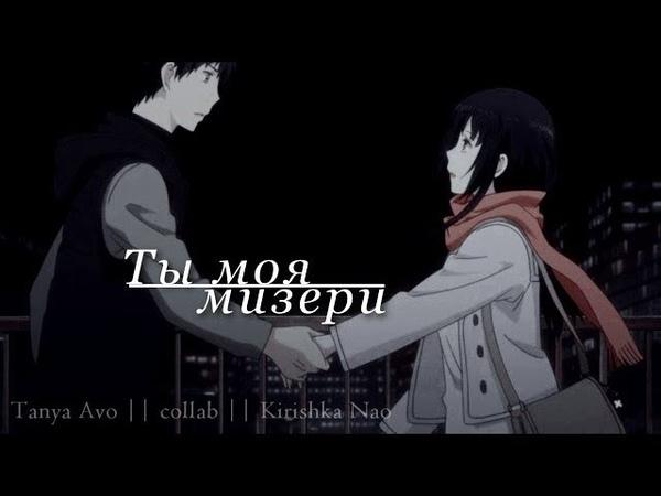 АНИМЕ КЛИП ПРО ЛЮБОВЬ AMV Mix Ты моя мизери совместно с Kirishka