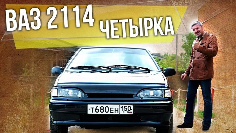 Тест-драйв и обзор Ваз 2114. Четырку породил уже не советский, а российский автопром, тем не менее, мы то с вами понимаем...